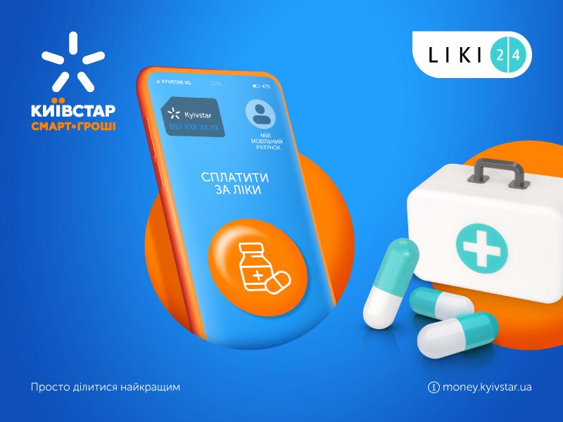 Абоненты Киевстар смогут оплатить лекарства мобильными деньгами