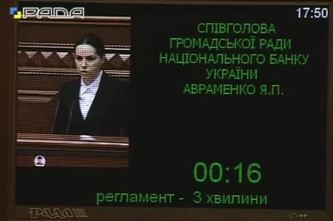 Ярослава Авраменко під час виступу в парламенті