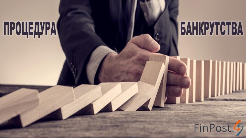 """Кодексом з питань банкрутства передбачені """"базові"""" умови реструктуризації"""