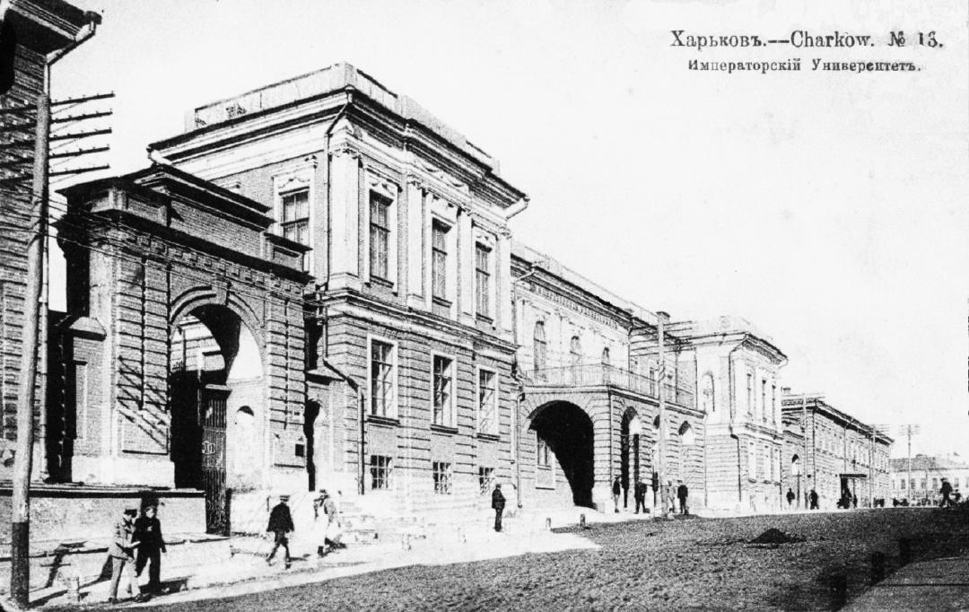 Харківський університет