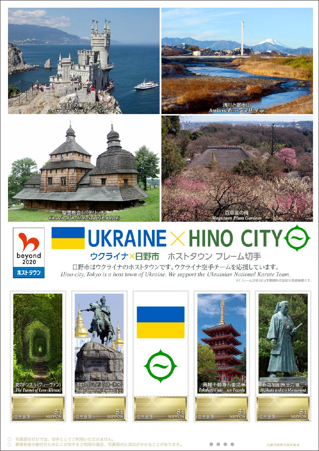フレーム切手デザイン:日本郵便