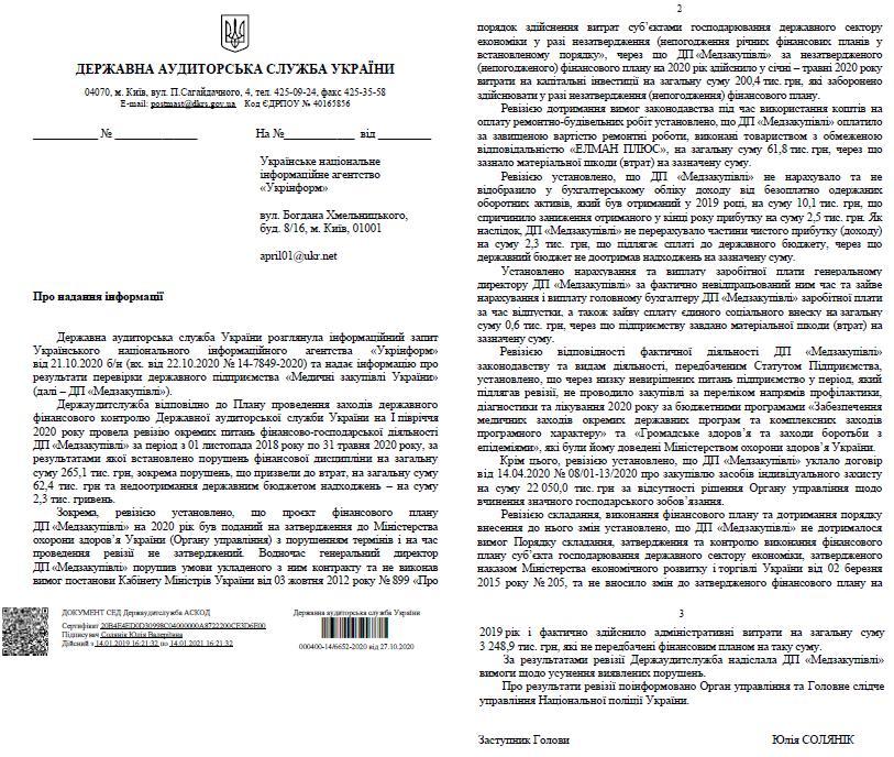 Укринформ сделал запрос в Госаудит и получил результаты проведенной в «Медзакупках» ревизии