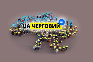 UA Черговий