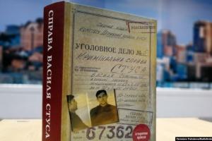«Справа Василя Стуса» вийде в аудіоверсії — Кіпіані
