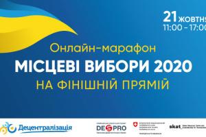Онлайн-марафон «Місцеві вибори 2020. На фінішній прямій»  відбудеться 21 жовтня