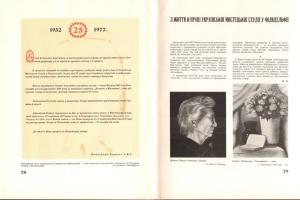 Бібліотека українського мистецтва виклала онлайн 8 оцифрованих журналів XX століття