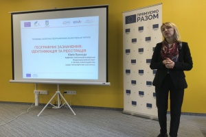 Во Львове обсудили влияние географических указаний на гастрономический туризм