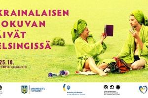 В Хельсинки стартовали Дни украинского кино