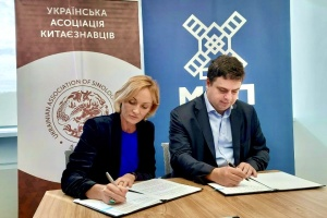 МХП подписал меморандум о сотрудничестве с ОО «Украинская ассоциация китаеведов»
