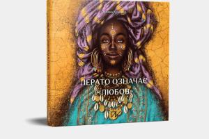 Українська письменниця з ПАР написала книгу про Африку