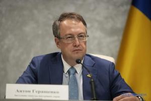 Суд даст оценку действиям экс-заместителя Уруского - Геращенко