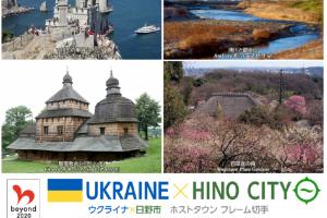 日本郵便、ウクライナと日野市協力のオリジナル・フレーム切手発売へ