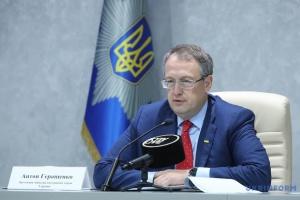 Кабмин обнародовал распоряжение об увольнении Геращенко