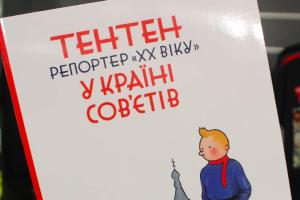 У Брюсселі презентували українську версію книги «Тентен у країні Сов'єтів»