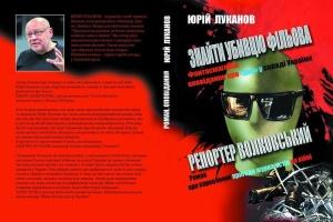 Вийшла книжка про «ДНР» у складі України» і пригоди  журналіста на війні