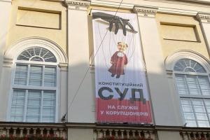 На ратуші Львова вивісили банер з карикатурою на суддів КСУ