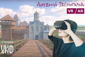 Сердневековый Звенигород воссоздали в виртуальной реальности