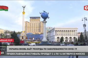 La télévision nationale du Bélarus a « renommé » l'Ukraine en « l'ex- République socialiste soviétique ukrainienne »