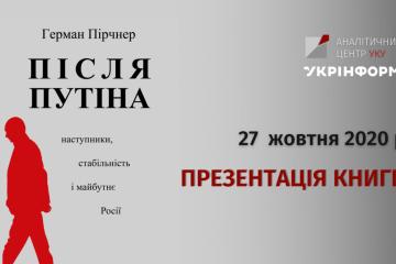 """Post Putin"" - presentation of American researcher's book"