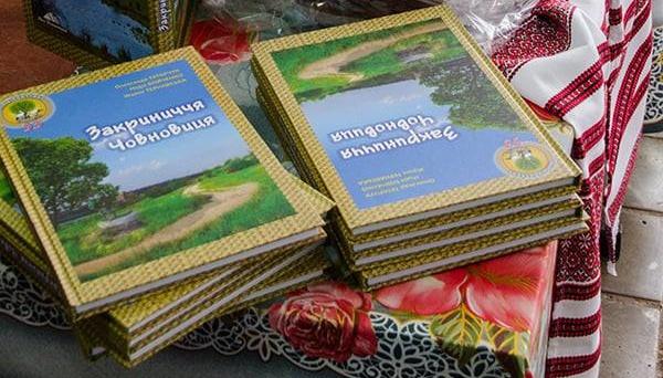 Книга про зникаюче село на Вінниччині встановила національний рекорд