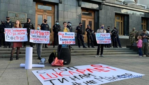 В ОП состоялась акция против деятельности Шкарлета как и.о. министра образования