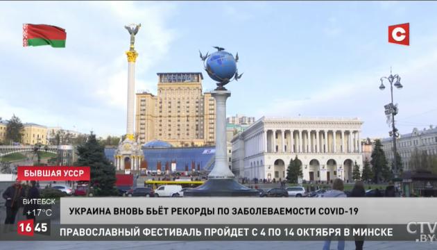 Гостелевидения Беларуси «переименовало» Украину на «бывшую УССР»