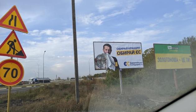 На Черкащині зіпсували борди «ЄС» зі світлиною Сущенка