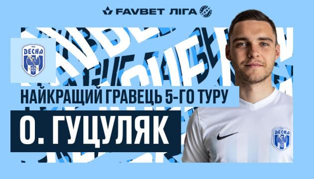 Гуцуляк став кращим футболістом 5 туру Прем'єр-ліги України