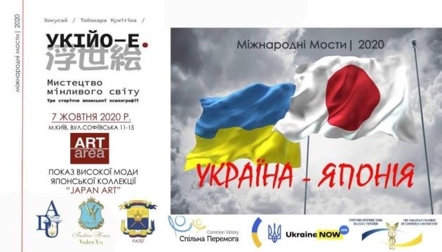 Міжнародні Мости: міст «Україна — Японія» (Галерея «ARTAREA», вул. Софіївська, 11-15)