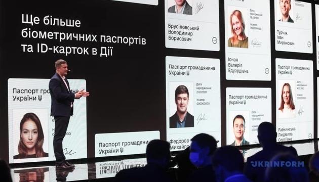 Diia Summit за участі Президента та Прем'єр-міністра України (КВЦ Парковий, Паркова дорога, 16а)