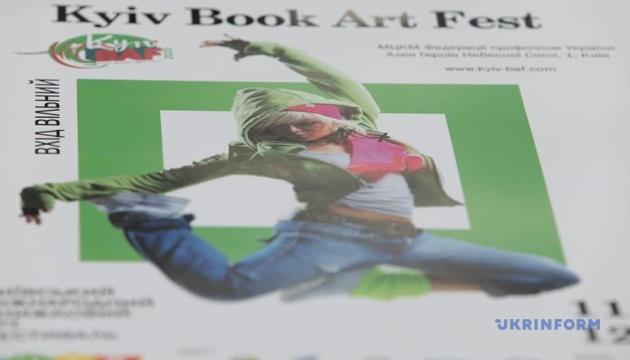 Об основании Киевского международного книжного арт-фестиваля KYIV BOOK ART FEST (Kyiv BAF) 2020