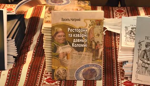 У Коломиї презентували книгу про гастрономічне життя давнього міста