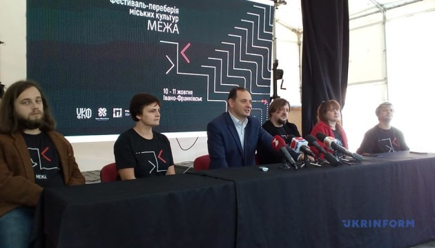 Офлайн і онлайн: у Франківську вихідними стартує фестиваль «Межа»
