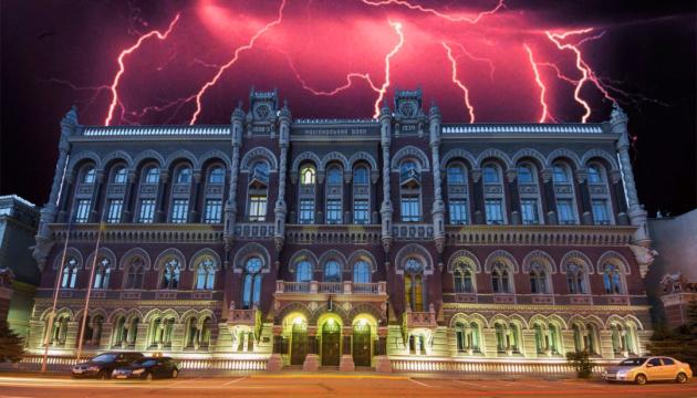 Коментар щодо ситуації довкола Національного банку України