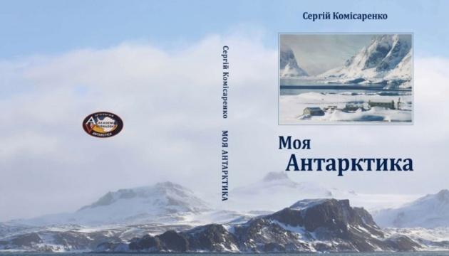 Про українську антарктичну станцію вийшла книга-спогади