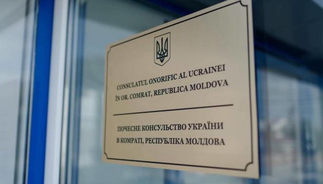 В молдовському Комраті відкрилося почесне консульство України