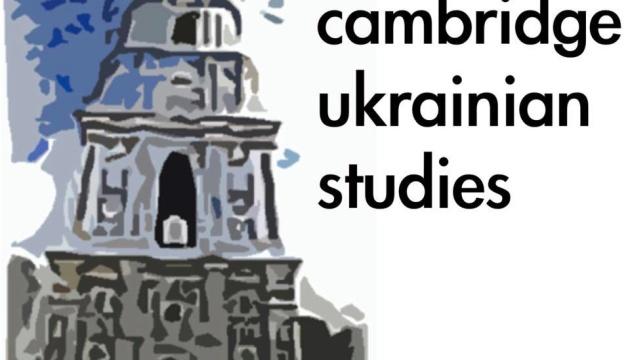 Українські студії в Кембриджському університеті розпочинають курси української мови