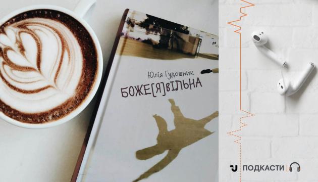 Просто слухай: «Боже[Я]вільна» в авторському виконанні Юлії Гудошник