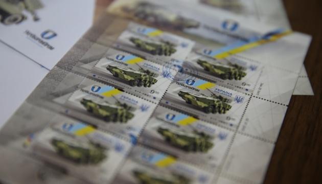В Україні випустили марки із сучасною військовою технікою