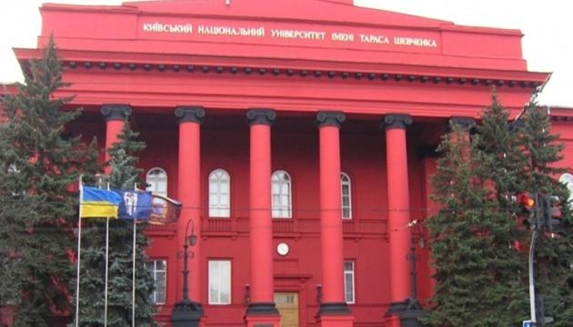 У Києві на карантин закрили університет Шевченка, п'ять шкіл і два дитсадки