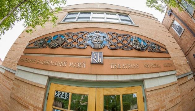 Український національний музей в Чикаго готується відзначити 68-річчя