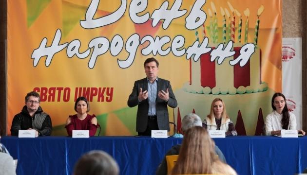 Національний цирк України відкриває ювілейний 60-й сезон