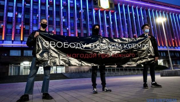 Акція на підтримку бранців Кремля пройшла у Запоріжжі