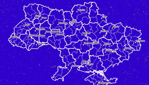 Мінрегіон опублікував атлас нового адмінустрою України