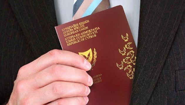 Кипр отменяет программу «золотых паспортов»