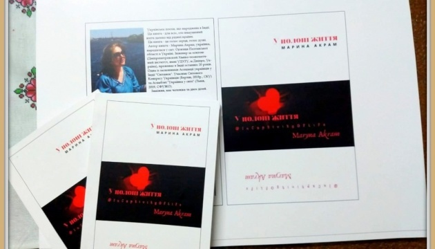 В Україні вийшла друком збірка віршів українки з Індії Марини Акрам