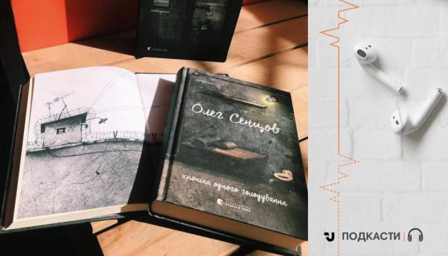 Просто слухай: уривок із щоденника «Хроніка одного голодування» Олега Сенцова