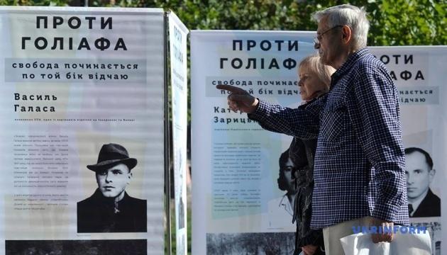 У Вінниці відкрили виставку «Проти Голіафа» про діячів ОУН-УПА