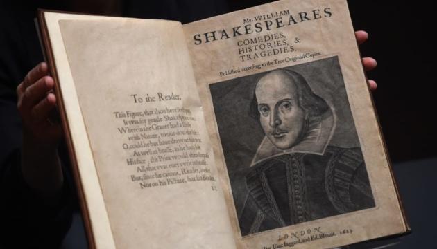 На аукционе в США было продано первый сборник Шекспира почти за $ 10000000