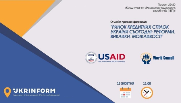 Ринок кредитних спілок України сьогодні: реформи, виклики, можливості